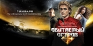 Obitaemyy ostrov - Russian Movie Poster (xs thumbnail)