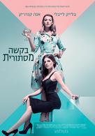 A Simple Favor - Israeli Movie Poster (xs thumbnail)