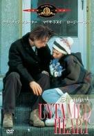 Untamed Heart - Japanese poster (xs thumbnail)