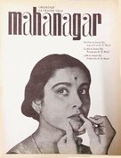 Mahanagar - Indian Movie Poster (xs thumbnail)