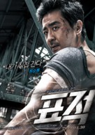 Pyojeok - South Korean Movie Poster (xs thumbnail)