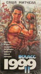 Class of 1999 II: The Substitute - Russian VHS movie cover (xs thumbnail)