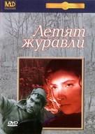 Letyat zhuravli - Russian DVD movie cover (xs thumbnail)