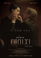 Damage - South Korean Movie Poster (xs thumbnail)