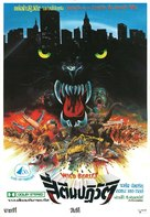 Wild beasts - Belve feroci - Thai Movie Poster (xs thumbnail)