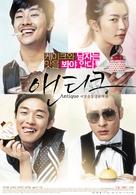 Sayangkoldong yangkwajajeom aentikeu - South Korean Movie Poster (xs thumbnail)