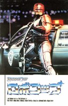 RoboCop - Japanese Movie Cover (xs thumbnail)