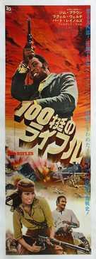 100 Rifles - Japanese Movie Poster (xs thumbnail)