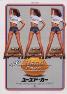 Used Cars - Japanese Movie Poster (xs thumbnail)