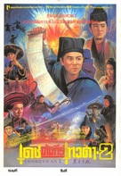 Swordsman 2 - Thai Movie Poster (xs thumbnail)
