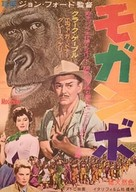 Mogambo - Japanese Movie Poster (xs thumbnail)