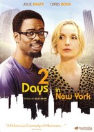 2 Days in New York - Movie Cover (xs thumbnail)