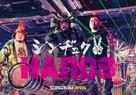 Tokyo Tribe - South Korean poster (xs thumbnail)