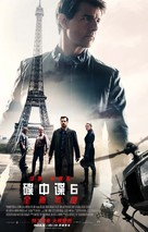 Mission: Impossible - Fallout - Chinese Movie Poster (xs thumbnail)