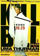 Kill Bill: Vol. 1 - Japanese Movie Poster (xs thumbnail)