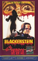 Blackenstein - Japanese Movie Cover (xs thumbnail)