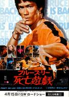Goodbye Bruce Lee - Japanese Movie Poster (xs thumbnail)
