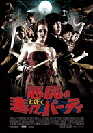 Dance of the Dead - Japanese DVD movie cover (xs thumbnail)
