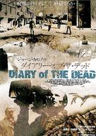 Diary of the Dead - Japanese Movie Poster (xs thumbnail)