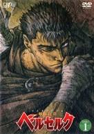 """Kenpû denki Berserk"" - Japanese Movie Poster (xs thumbnail)"