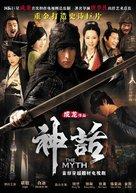 """""""San wa"""" - Movie Poster (xs thumbnail)"""