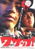 Wassup Rockers - Japanese Movie Poster (xs thumbnail)