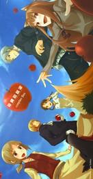 """""""Ôkami to kôshinryô"""" - Japanese Movie Poster (xs thumbnail)"""