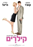 Killers - Israeli Movie Poster (xs thumbnail)