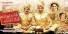 Bommana Brothers Chanadana Sisters - Indian Movie Poster (xs thumbnail)
