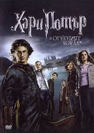 Harry Potter and the Goblet of Fire - Bulgarian DVD movie cover (xs thumbnail)