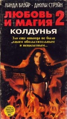Sorceress - Russian Movie Cover (xs thumbnail)
