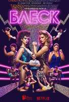 """GLOW"" - Russian Movie Poster (xs thumbnail)"
