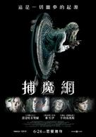Dreamkatcher - Taiwanese Movie Poster (xs thumbnail)