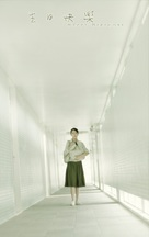 Sun yat fai lok - Chinese Movie Poster (xs thumbnail)