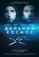 Stowaway - Russian Movie Poster (xs thumbnail)