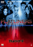 Flatliners - Japanese Movie Cover (xs thumbnail)