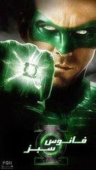 Green Lantern - Iranian Movie Poster (xs thumbnail)