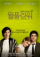 The Perks of Being a Wallflower - South Korean Movie Poster (xs thumbnail)