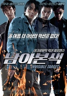 Invisible Target - South Korean Movie Poster (xs thumbnail)