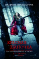 Red Riding Hood - Russian Movie Poster (xs thumbnail)