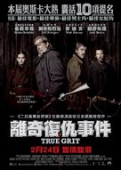 True Grit - Hong Kong Movie Poster (xs thumbnail)