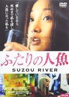 Suzhou he - Japanese DVD cover (xs thumbnail)