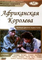 The African Queen - Russian DVD movie cover (xs thumbnail)
