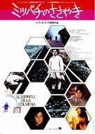El espíritu de la colmena - Japanese Re-release poster (xs thumbnail)