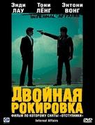 Mou gaan dou - Russian Movie Cover (xs thumbnail)