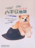 Hachiko monogatari - Hong Kong Movie Cover (xs thumbnail)