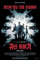 Ghost Stories - South Korean Movie Poster (xs thumbnail)