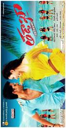 Tadakha - Indian Movie Poster (xs thumbnail)