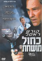 Dark Blue - Israeli DVD cover (xs thumbnail)