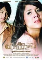 Rak mai jamkad niyam - Thai Movie Poster (xs thumbnail)